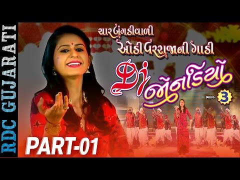Kinjal Dave Latest Song   Dj Jonadiyo Part 3   HD VIDEO   Part 01   Gujarati DJ MIX SONG