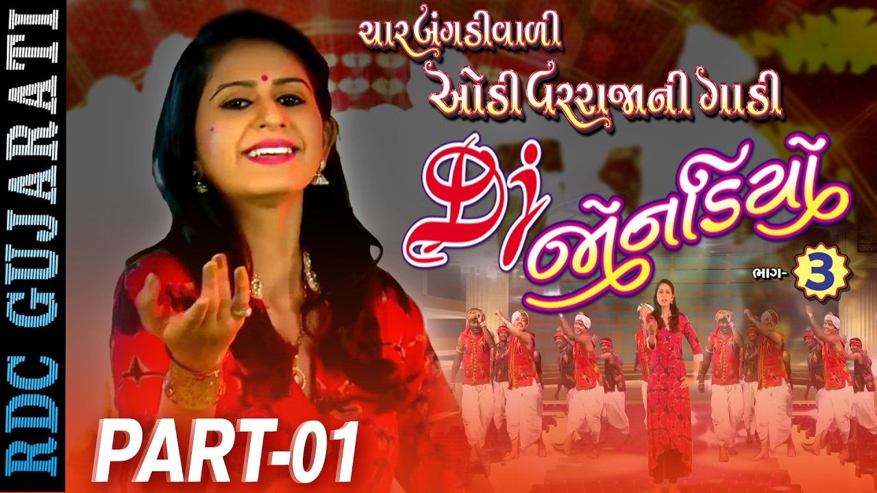 Download Kinjal Dave Latest Song   Dj Jonadiyo Part 3   HD VIDEO   Part 01   Gujarati DJ MIX SONG