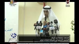 90 دقيقة | وزير التعليم و سفير الإمارات يزورون مستشفى ابو الريش الياباني