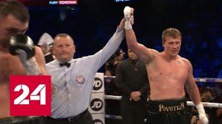 Александр Поветкин завоевал пояс интернационального чемпиона WBA - Россия 24