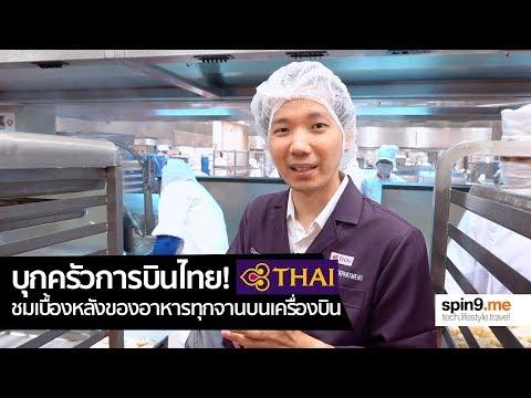 [spin9] บุกครัวการบินไทย! ชมเบื้องหลังอาหารทุกจานบนเครื่องบิน
