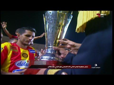 Match Complet Finale Coupe de Tunisie 2016 Club Africain 0-2 Espérance Sportive de Tunis 27-08-2016