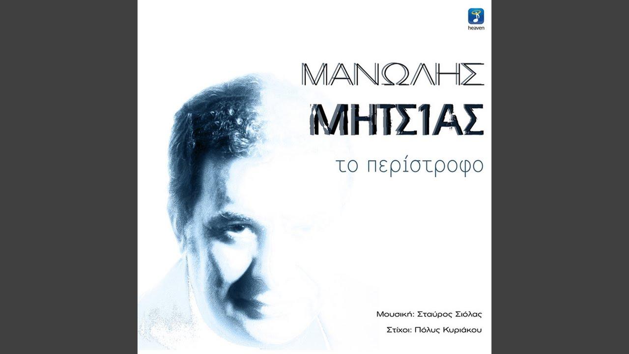Γιώργος Μαζωνάκης-Με λένε Γιώργο