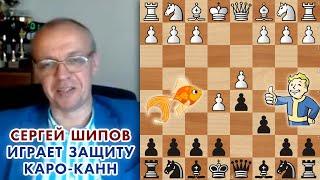 Шахматы ♕ Сергей Шипов играет защиту Каро-Канн!