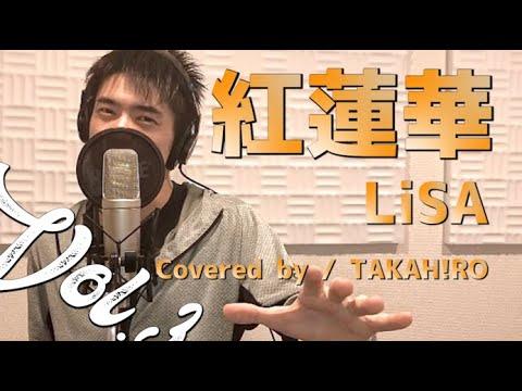 【歌ってみた】紅蓮華/LiSA  Covered by/TAKAH!RO