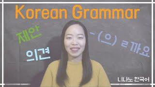 [ 외국인노동자를 위한 ]  Korean Grammar…