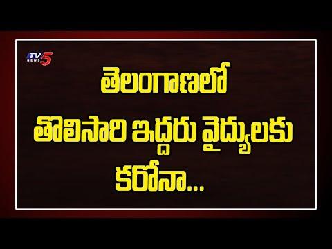 తెలంగాణలో తొలిసారి ఇద్దరు వైద్యులకు కరోనా  | Telangana News | TV5 News
