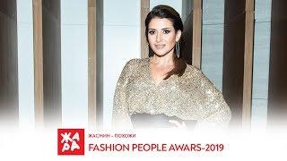 Жасмин – Похожи (ЖАРА ТВ: Fashion People Awards 2019)