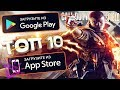 ТОП 10 Военных Игр Похожих на Call Of Duty Battlefield для Android IOS mp3