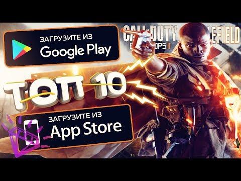 ТОП 10 Военных Игр Похожих на Call of Duty   Battlefield для Android, iOS thumbnail