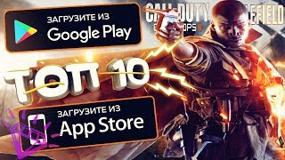 ТОП 10 Военных Игр Похожих на Call of Duty | Battlefield для Android, iOS