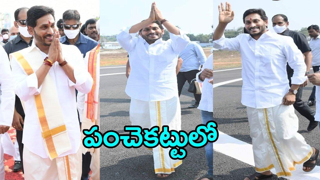 పంచెకట్టులో CM YS Jagan New Style #Cmjagannewstyle | News politics