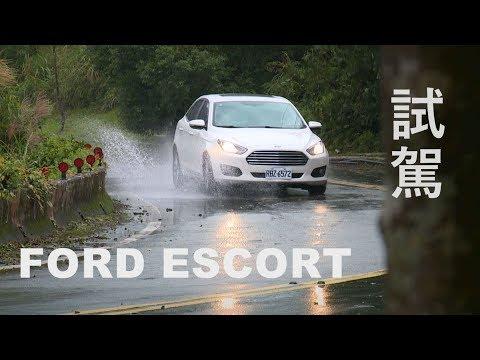 FORD ESCORT 試駕  以小搏大的入門家庭房車