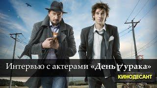 День Дурака - интервью с актерами (Александр Лыков, Алексей Веселкин)