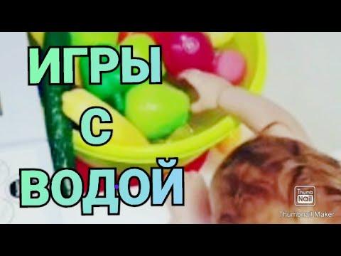 Подвижные игры с водой Игра в ванной вода Игры для дома из ...
