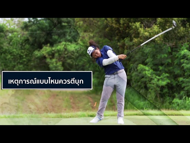 Chang Thailand Junior Golf Clinic 2018 Level 3