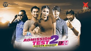 Admission Test 2 | Episode 04 | Toya | Zakia Bari Mamo | Tawsif | Tamim | Zaki | Fs Nayeem | Jovan
