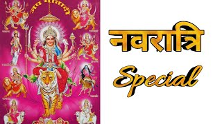 Navratri Special | Happy Navratri |Navratri 2019 | Wishes |Quotes |Navratri whatsapp status