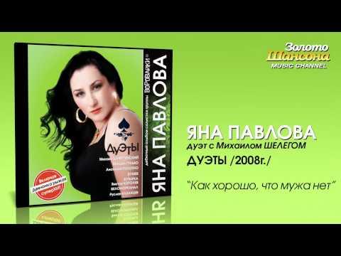 Яна Павлова feat. М. Шелег - Как хорошо что мужа нет (Audio)