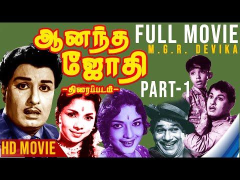 Anand Jothi | Full Movie | Part 1