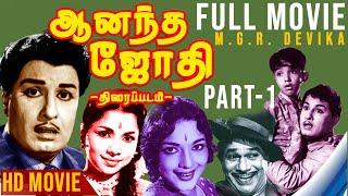 ANAND JOTHI - Tamil Full Movie Part 1 | MGR, Devika, MR Radha, Kamal Haasan