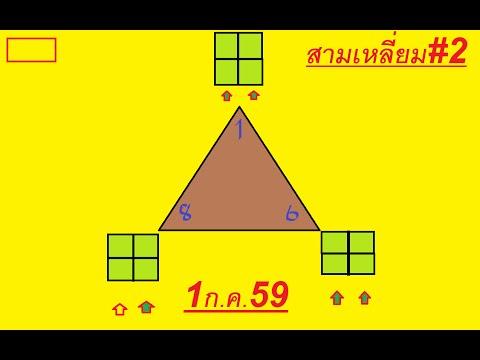 มาแล้วเลขเด็ดงวดนี้1ก.ค.59สามเหลี่ยมสูตร#2จะเข้าต่อเนื่องไหมมาดูกัน