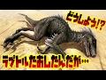 恐竜版リアルマインクラフトで弱肉強食の究極サバイバルはじめます!! - ARK Survival…
