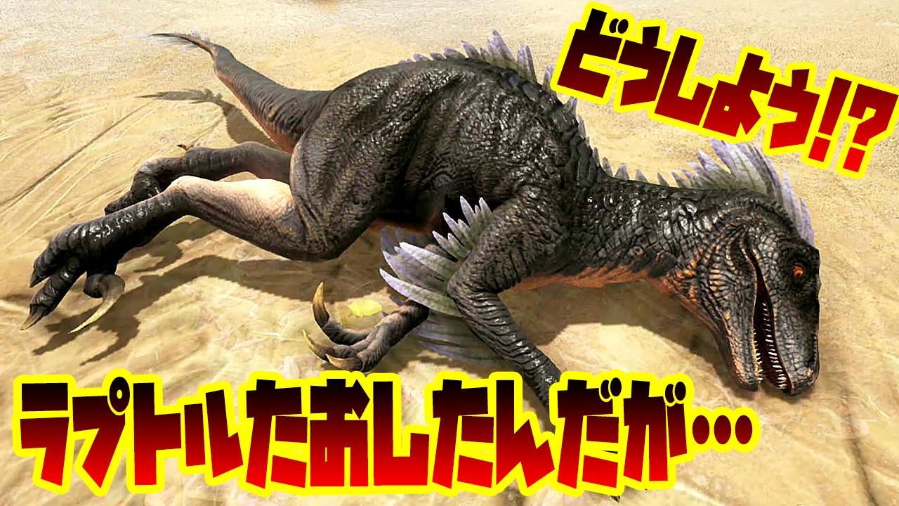 ラッシー 恐竜 サバイバル