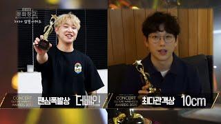 [콘서트문화창고] 갑분어워즈 최다관객상(10cm)&팬심…