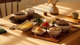 maji와 함께 만들어 보는 우엉 마늘 간장밥
