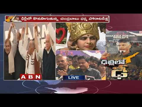 TDP leaders Speaks to Media over Chandrababu Dharma Porata Deeksha in Delhi | ABN Telugu