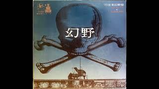 幻の野は現出したか ~'71日本幻野祭 三里塚 #布谷文夫 #幻野.