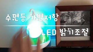 led등 밝기 조절 수유등 수면등 가변저항 스위치 연결