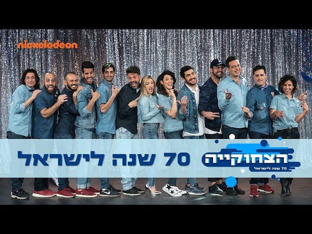 הצחוקייה: ספיישל 70 שנה לישראל - ניקלודיאון