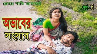 চোখে পানি আসবেই | Bangladeshi short film অভাবের সংসার ৪ | Ovaber Shongshar 4 |bengla natok shortfilm