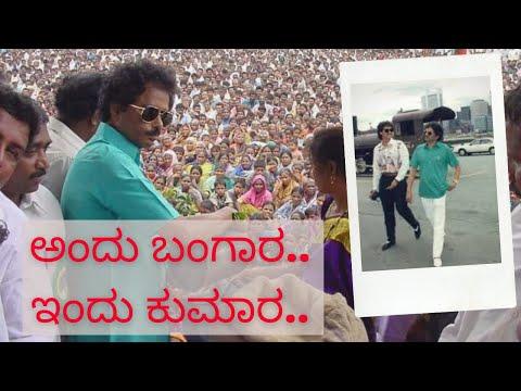ಅಂದು ಬಂಗಾರ.. ಇಂದು ಕುಮಾರ.. | BANGARAPPA | SORABA | MYSORE POST | MEDIA IDEA