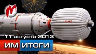 Итоги недели! - Игровые новости, 5 — 11 августа (NASA на Марсе, секреты Valve, CryTek взломали)
