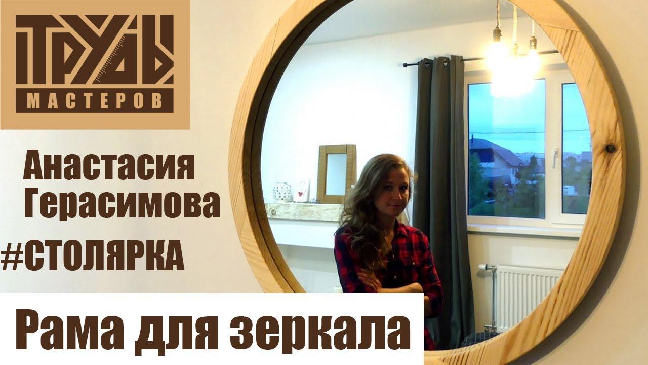 деревянная круглая рама для зеркала труды мастеров