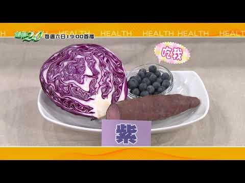 健康2.0 2020/2/16(日) 19:00-注意三大癌症高峰期 別讓身體變癌體質! 精彩預告