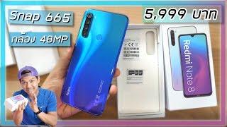 พรีวิว Redmi Note 8 เรทราคา 5,999 บาทที่คุ้มที่สุดในจักรวาล
