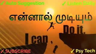 Auto Suggestion   I Can Do   என்னால் முடியும்   என்னால் முடியும்   Psychological Techniques in Tamil