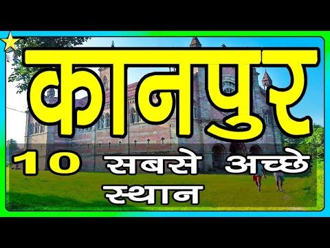 10 Best Places To Visit In Kanpur 👈 | कानपुर घूमने के 10 प्रमुख स्थान | Hindi Video | #10ON10