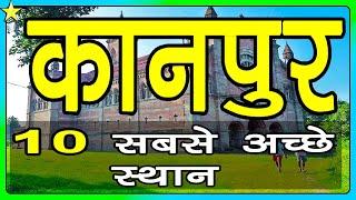 10 Best Places To Visit In Kanpur ???? | कानपुर घूमने के 10 प्रमुख स्थान | Hindi Video | #10ON10