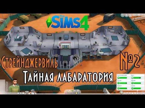 СИМС 4 СТРЕЙНДЖЕРВИЛЬ / ИДЕМ В ТАЙНУЮ ЛАБАРАТОРИЮ /THE SIMS 4 thumbnail