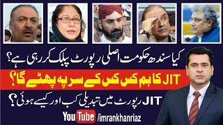 Uzair Baloch JIT report is real or Changed?