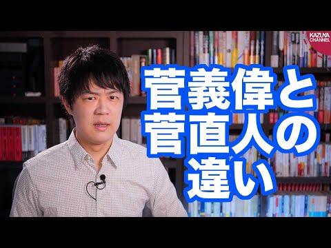 2020/09/09 イケてるのが菅義偉 イカレてるのが菅直人【尖閣中国漁船衝突事件から10年…】