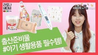 [라토나베이비] 출산준비물/아기 실생활 필수 용품 추천…