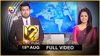 Live at 12 News – 2019.08.18 Thumbnail