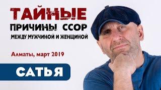 Сатья • Тайные причины, из-за которых женщины ссорятся с мужчинами. Алматы, март 2019