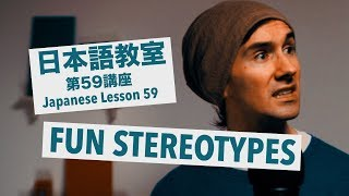 Advanced Japanese Lesson #59: The 9 Types of Foreigner / 上級日本語:レッスン 59「9種の外国人」